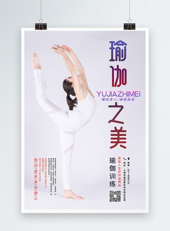 女子瑜伽海报