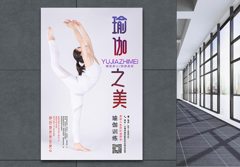 女子瑜伽海报图片