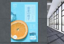 夏季橙汁海报图片