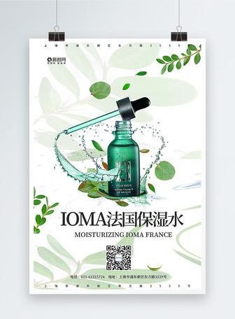 法国保湿水化妆品海报