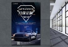 升级定制汽车海报图片