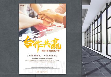 合作共赢企业文化海报图片