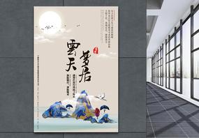 云天梦居地产海报图片