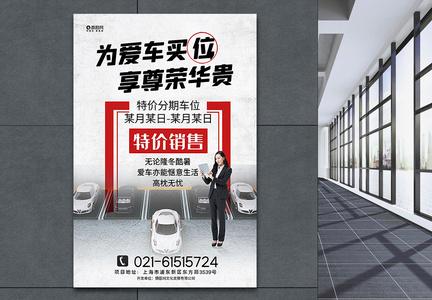 为爱车买个车位海报图片