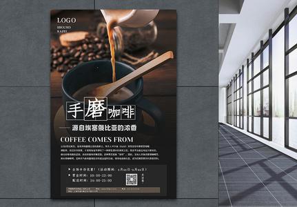 手磨咖啡宣传海报图片