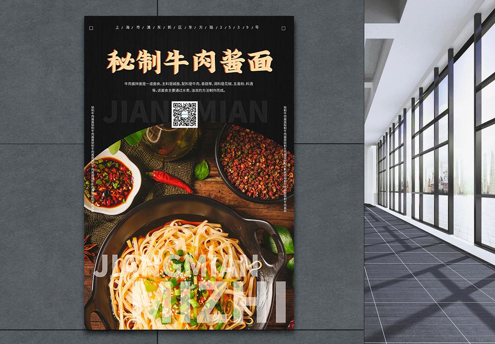 秘制牛肉酱面美食海报图片
