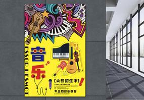 音乐班招生海报图片