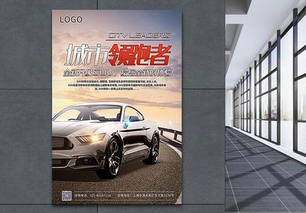 城市领跑车SUV汽车海报图片