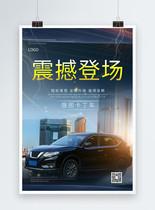 汽车新车上市海报图片