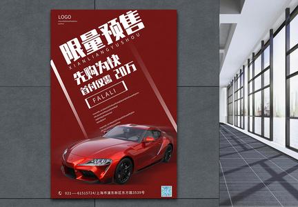汽车限量预售海报图片