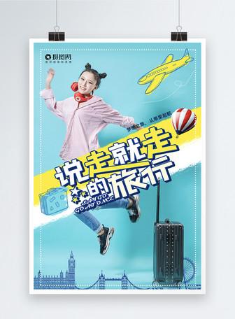 快乐旅行海报