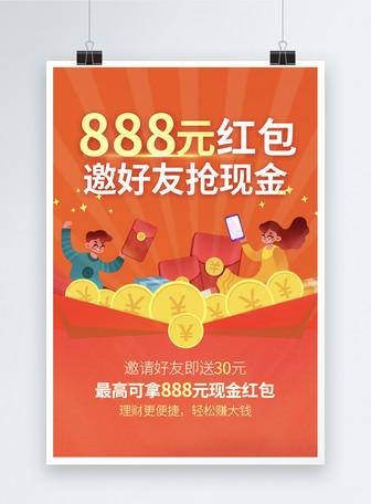 金融理财红包海报