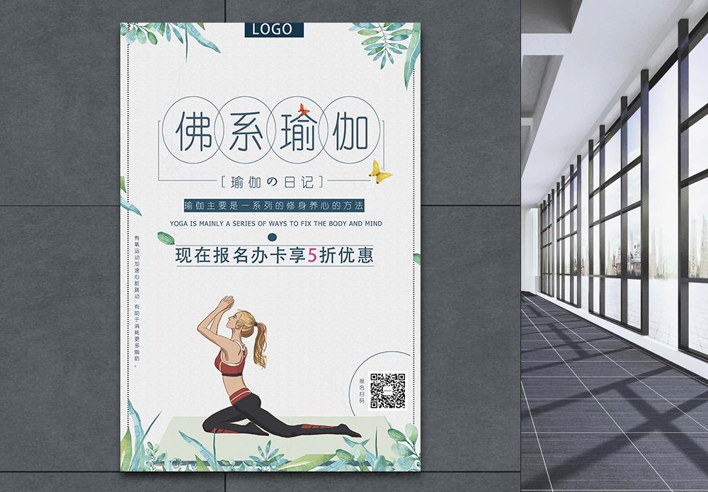 佛系瑜伽海报图片