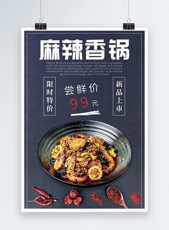 麻辣香锅美食海报