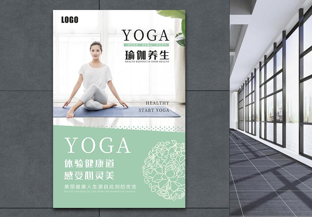 简约小清新瑜伽海报设计图片