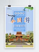泰国旅游海报图片
