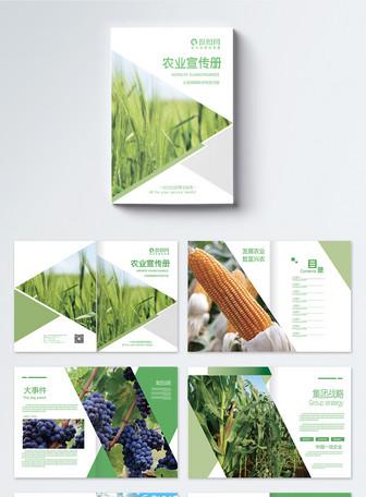 绿色农业画册整套