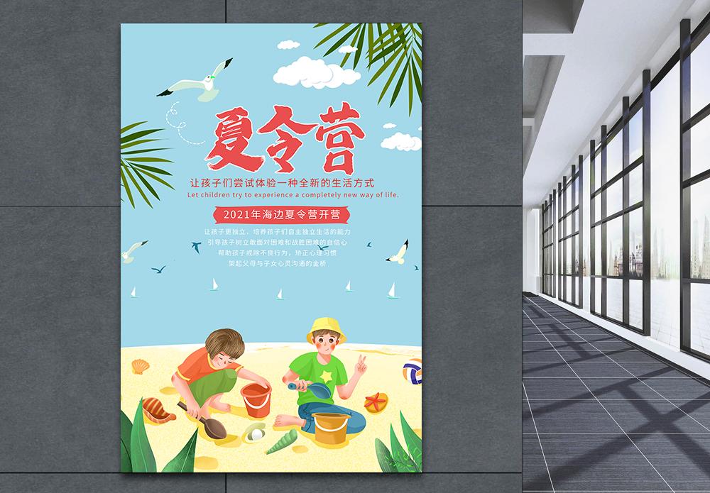 夏季海岛夏令营海报图片