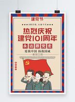 建党97周年党建海报图片