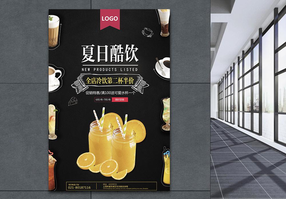 夏季饮料促销海报图片