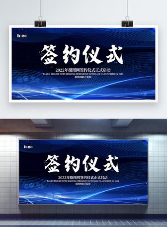蓝色科技签约仪式展板