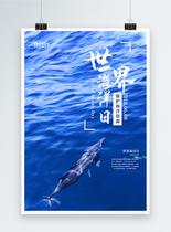 世界海洋日海报图片