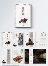 中国风茶文化画册整套图片