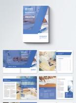 蓝色商务项目合作手册整套图片
