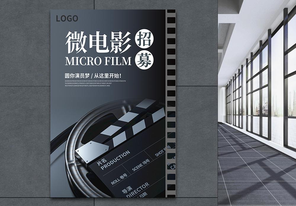微电影招募演员海报图片