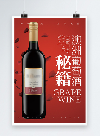 澳洲红酒海报