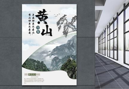 黄山旅游海报图片