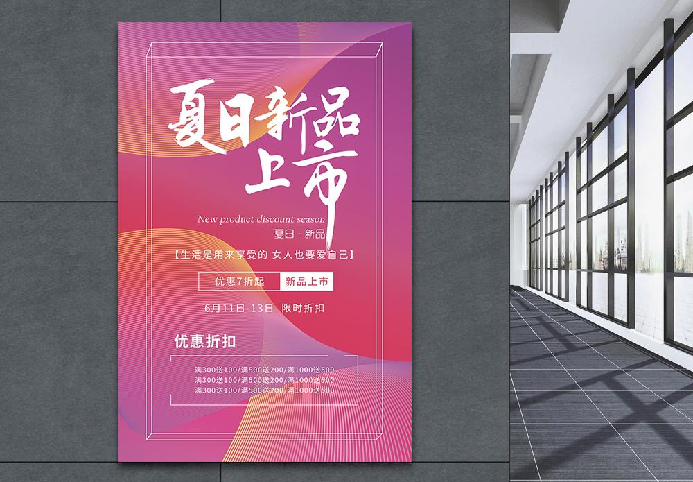 夏日新品促销海报图片
