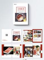 火锅美食画册整套图片