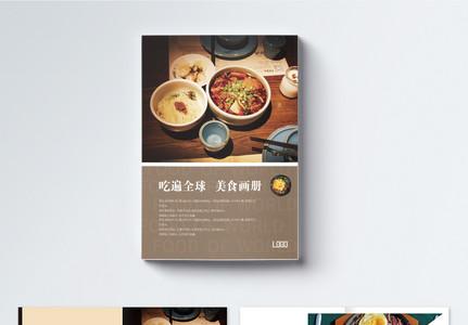 吃遍全球美食杂志画册图片