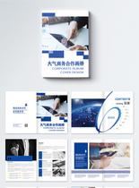 蓝色商务企业画册整套图片