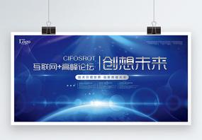 蓝色科技高峰论坛展板图片
