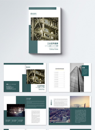 工业宣传画册整套