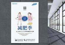 中国风书法培训海报图片