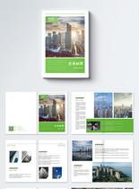绿色大气企业画册整套图片
