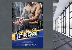 运动健身海报图片