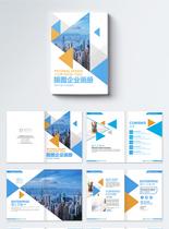 几何企业画册整套图片