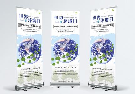 世界环境日宣传展架图片