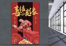中式结婚庆典海报图片