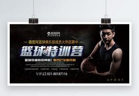 篮球训练营展板图片