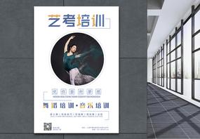 艺考培训海报图片