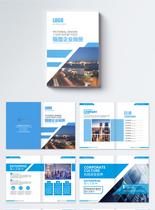 蓝色企业画册整套400178030图片