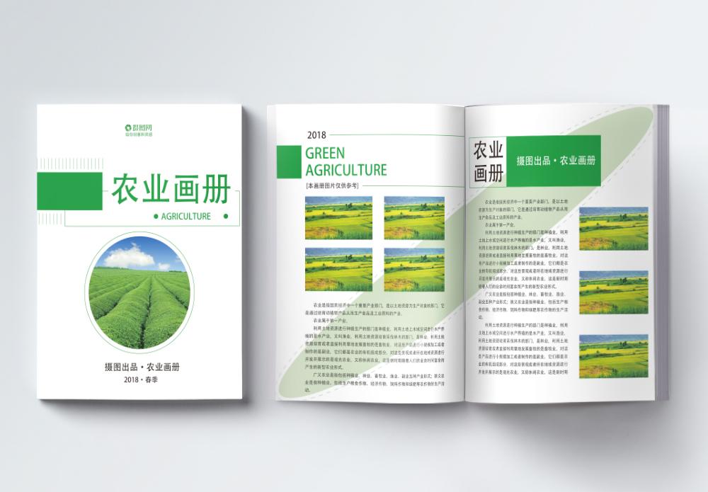 农业画册整套图片