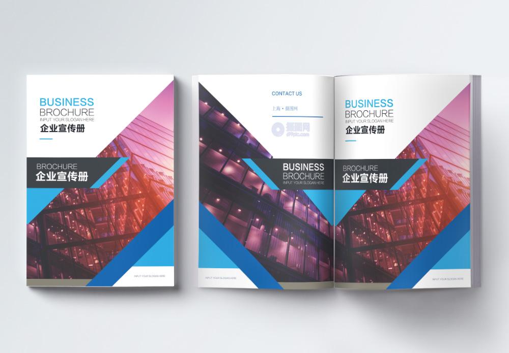 时尚蓝色企业产品画册图片