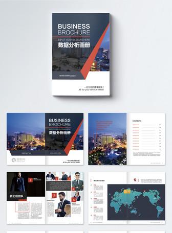 整套企业数据分析画册
