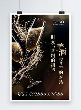 黑金香槟海报